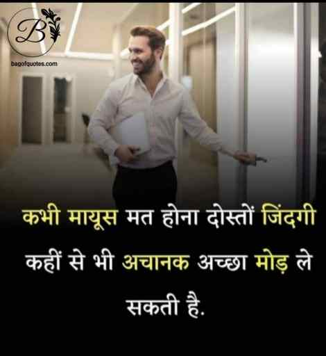 hindi motivational quotes for life, अपनी जिंदगी से कभी निराश मत होना दोस्त क्योंकि जिंदगी कभी भी और कहीं से भी एक अच्छा मोड ले लेती है