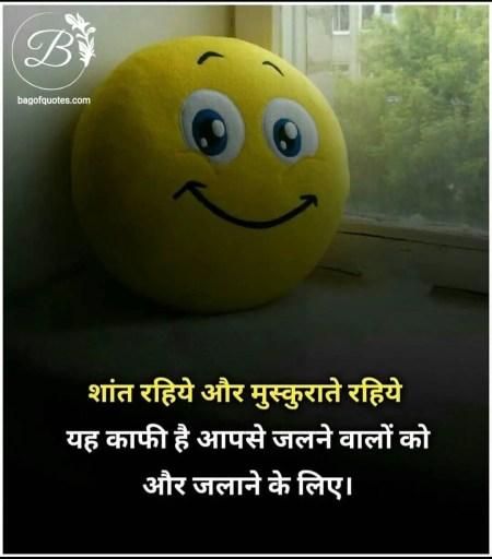 100 motivational quotes in hindi, जो आपसे जलते हैं अगर उनको चलाना चाहते हो तो इसका सबसे सरल रास्ता है