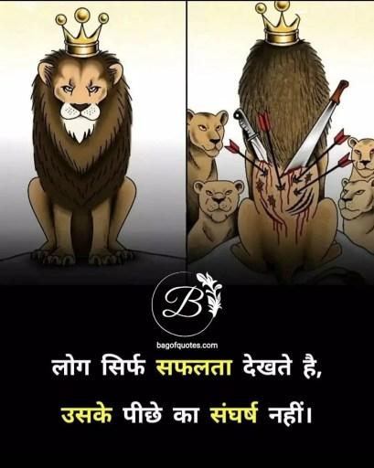 motivational quotes in hindi with images, संसार सिर्फ लोगों की सफलताओं को देखता है पर उस सफलता को पाने के पीछे का संघर्ष कोई नहीं देखता