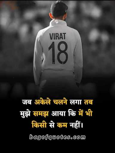 Best personality quotes in hindi