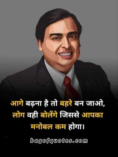Best personality quotes in hindi for Life
