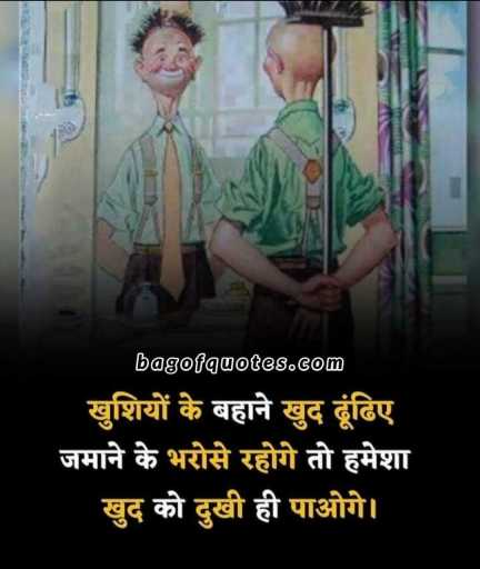 Personality quote no 19