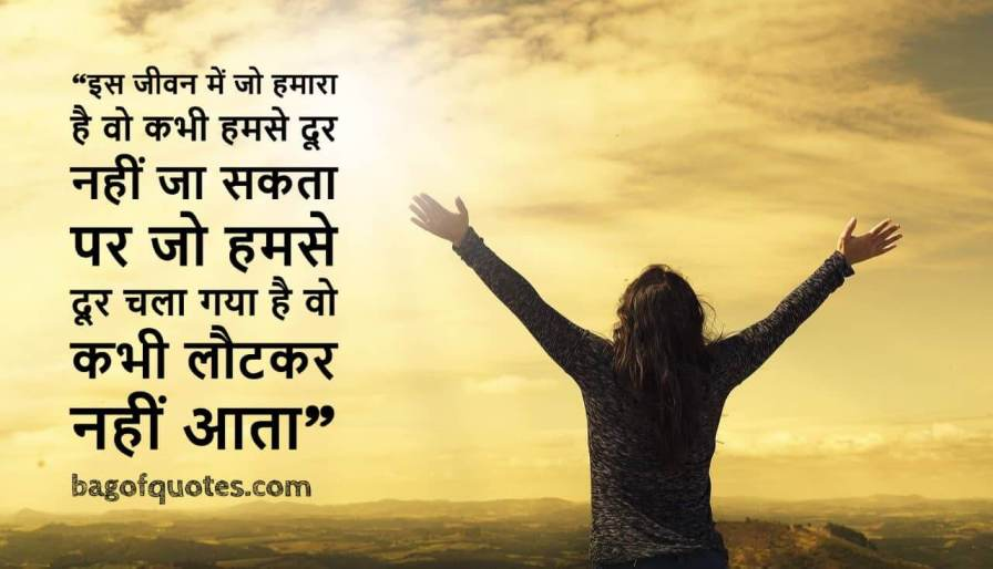 positive quotes & thoughts in hindi