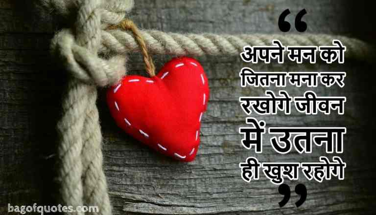 Best Positive quotes in hindi