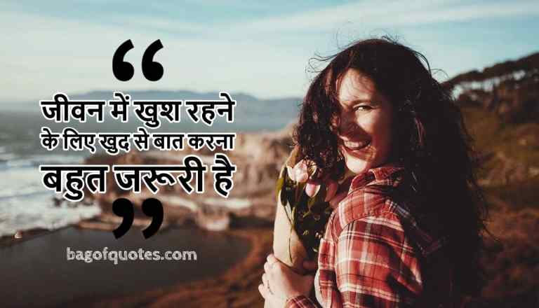 Latest Positive quotes in hindi