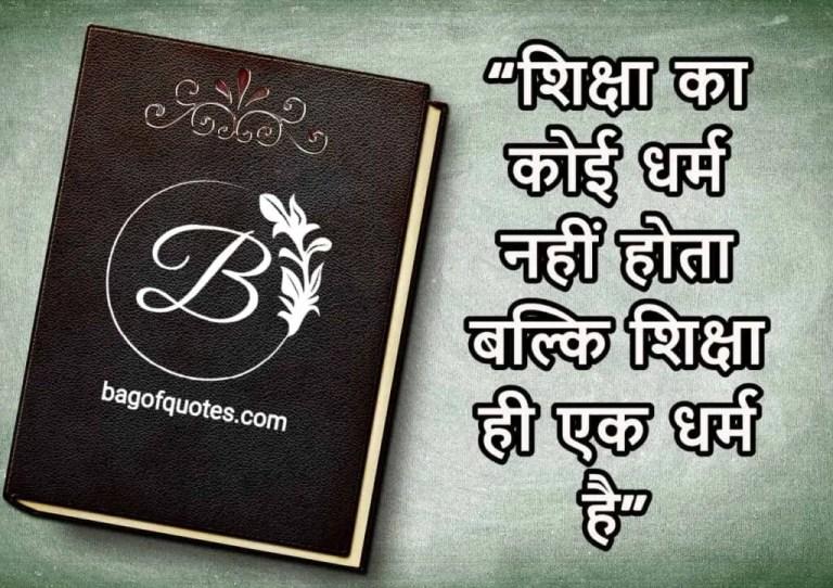 शिक्षा का कोई धर्म नहीं होता बल्कि शिक्षा ही एक धर्म है motivational quotes in hindi on education