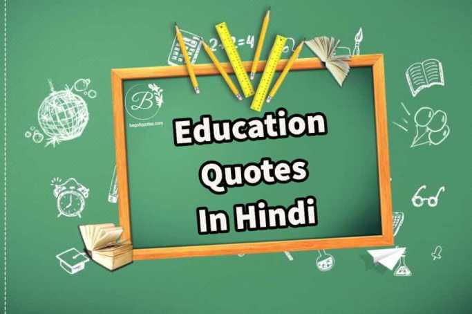 Quotes in hindi on education