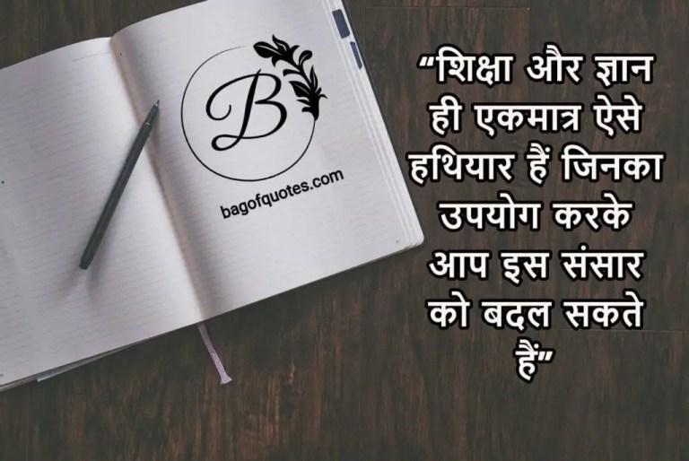 शिक्षा और ज्ञान ही एकमात्र ऐसे हथियार हैं जिनका उपयोग करके आप इस संसार को बदल सकते हैं education quotes in hindi