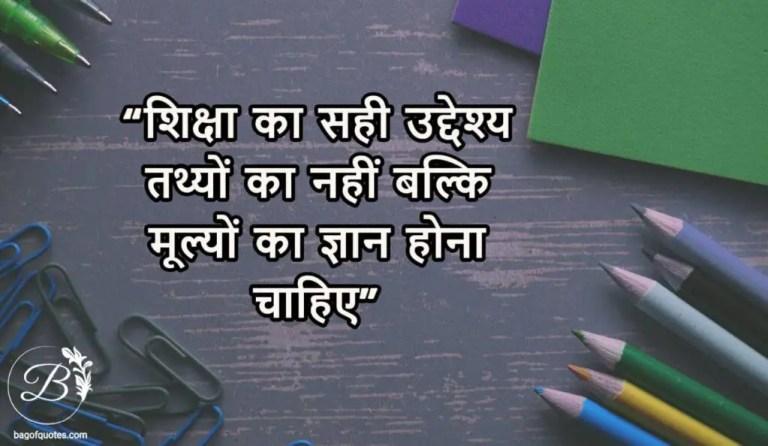 शिक्षा का सही उद्देश्य तथ्यों का नहीं बल्कि मूल्यों का ज्ञान होना चाहिए amous education quotes in hindi