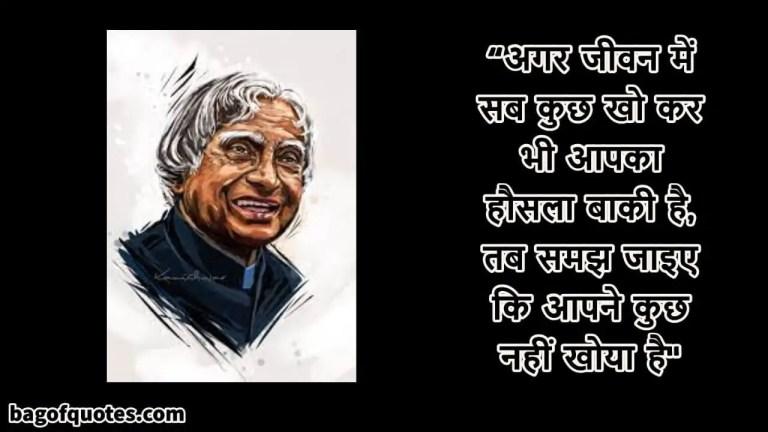 Best Quotes of Abdul Kalam in Hindi
