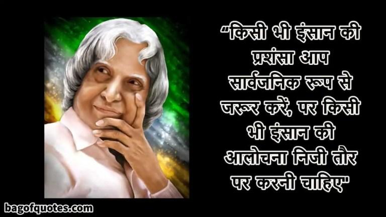 inspirational quotes of abdul kalam in hindi