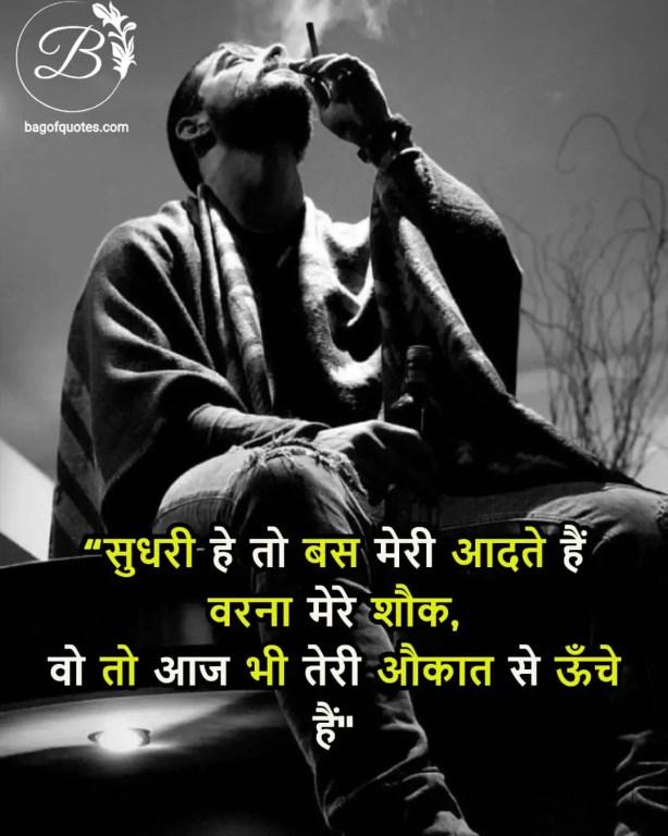Attitude quotes in Hindi for Instagram - सुधरी हे तो बस मेरी आदते वरना मेरे शौक