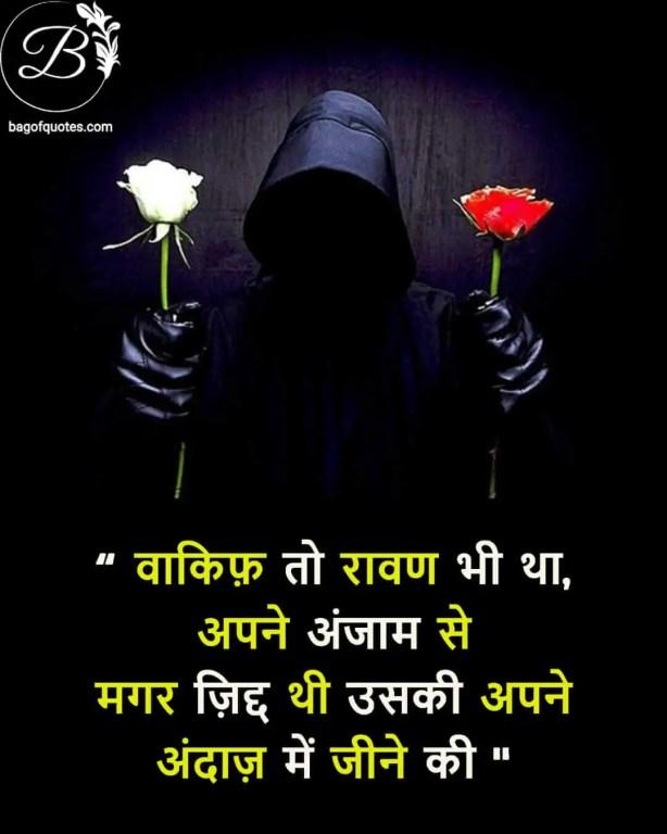 best attitude quotes for friends in hindi, वाकिफ़ तो रावण भी था, अपने अंजाम से