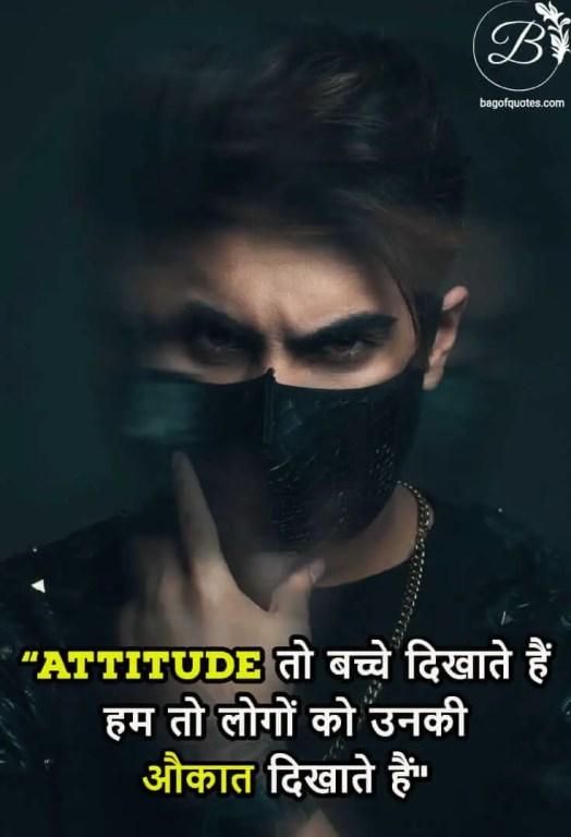 Best attitude quotes in Hindi with images, Attitude तो बच्चे दिखाते हैं हम तो लोगों को उनकी औकात दिखाते हैं