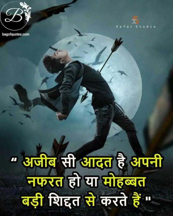best attitude status in hindi for fb, अजीब सी आदत है अपनी नफरत हो या मोहब्बत बड़ी शिद्दत से करते हैं