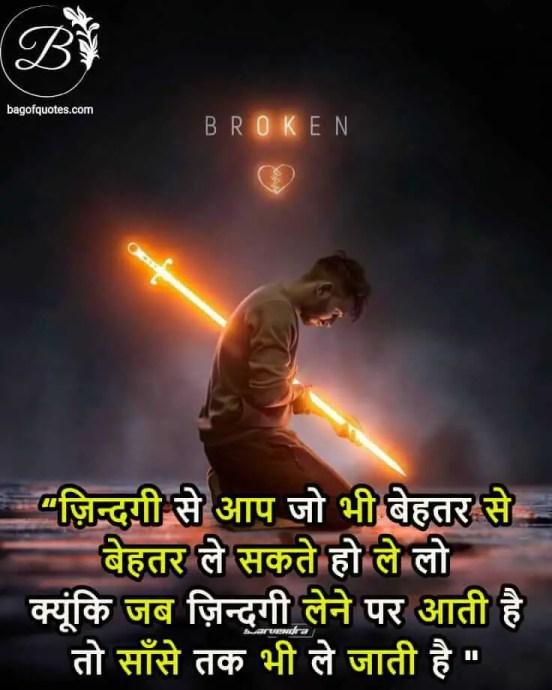 killer attitude quotes in hindi, ज़िन्दगी से आप जो भी बेहतर से बेहतर ले सकते हो ले लो