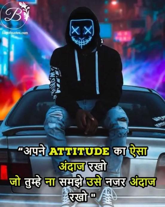 best friend attitude quotes in hindi - अपने Attitude का ऐसा अंदाज रखो जो तुम्हे ना समझे उसे नजर अंदाज रखो
