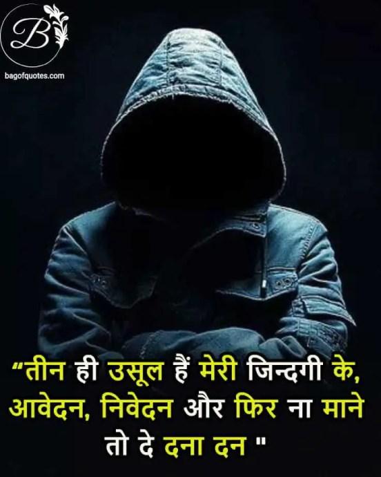 best killer attitude status in hindi, तीन ही उसूल हैं मेरी जिन्दगी के