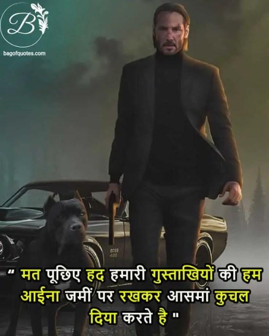 best royal attitude status in hindi, मत पूछिए हद हमारी गुस्ताखियों की हम आईना जमीं पर रखकर आसमां कुचल दिया करते है