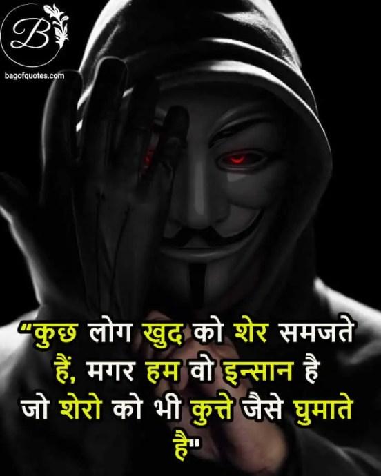 best pagli attitude status in hindi, कुछ लोग खुद को शेर समजते हैं, मगर हम वो इन्सान है