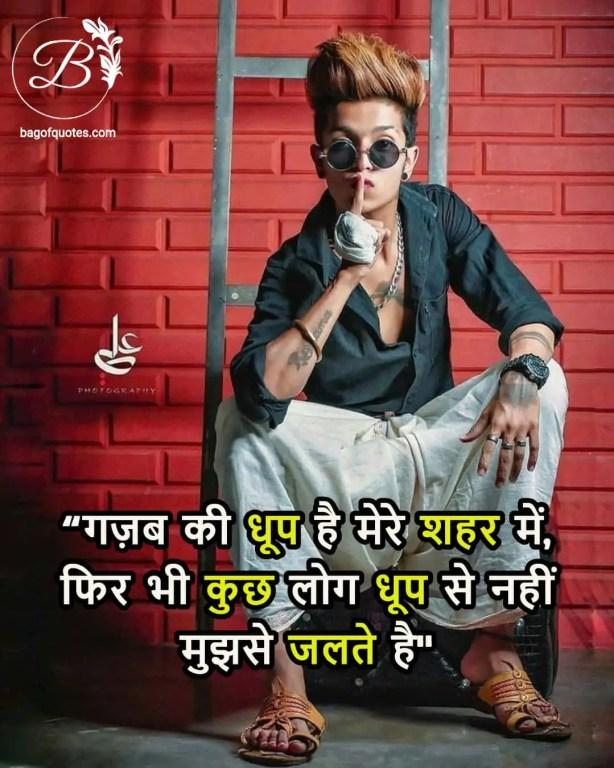 Best attitude Hindi status lines, गज़ब की धूप है मेरे शहर में, फिर भी कुछ लोग धूप से नहीं