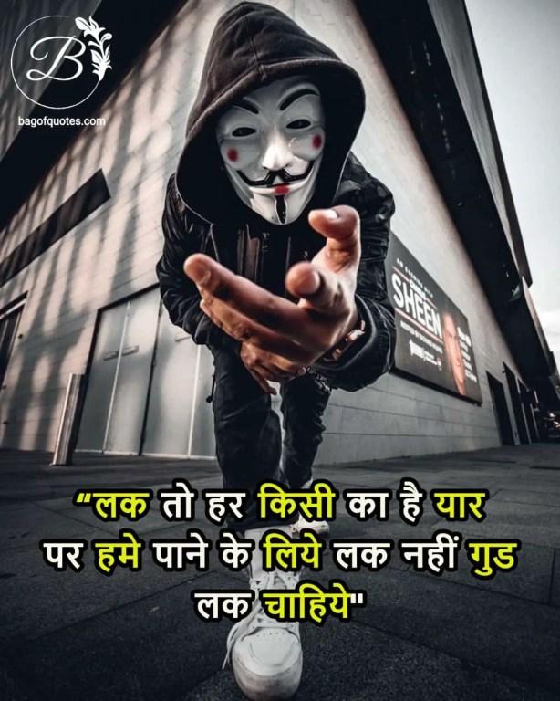 best attitude quotes in hindi - लक तो हर किसी का है यार पर हमे पाने के लिये लक नहीं गुड लक चाहिये