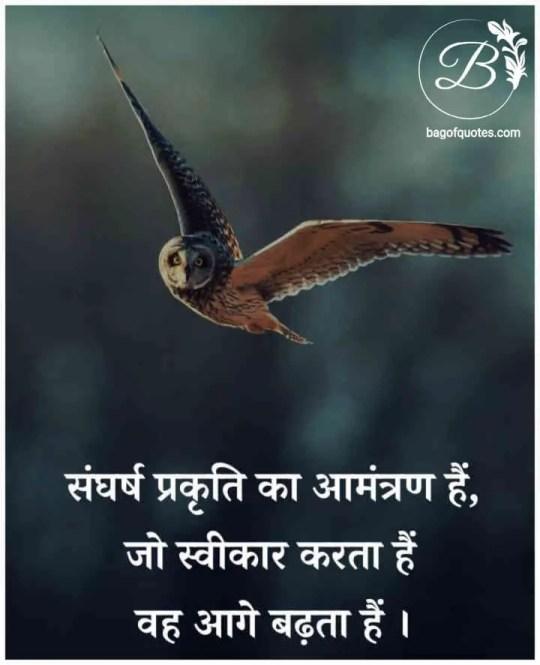 best hindi motivational quotes - घर्ष प्रकृति का आमंत्रण होता है इसे जो इंसान स्वीकार करता है