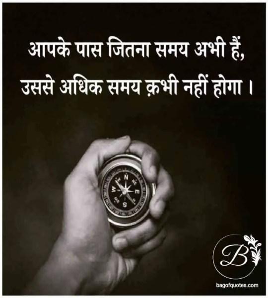 motivational quotes in hindi - जितना वक्त आपके पास अभी है उससे ज्यादा वक्त आपको जीवन में और कभी नहीं मिलेगा