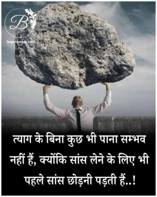 sad motivational quotes in hindi, इस जीवन में त्याग के बिना कुछ भी पाना असंभव है क्योंकि