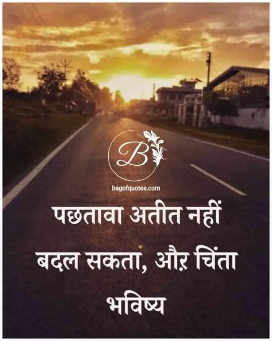motivational dp in hindi, बीते हुए कल का पछतावा करके हम अपना अतीत में नहीं बदल सकते