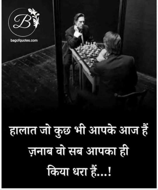 love motivational quotes in hindi, आज हमारे हालात चाहे जैसे भी हो उन सब के जिम्मेदार हम खुद ही होते हैं