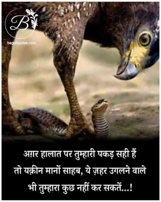 motivational status in hindi 2 line, जिस इंसान की पकड़ अपने हालात पर मजबूत होती है यकीन मानिए