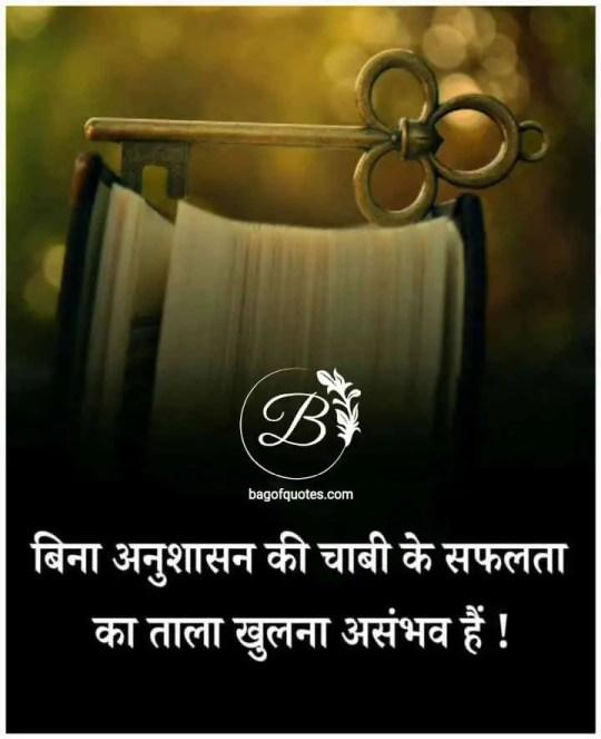 success status in hindi, हमारे जीवन में अनुशासन ही वो चाबी है जिससे हम सफलता के ताले को खोल सकते हैं