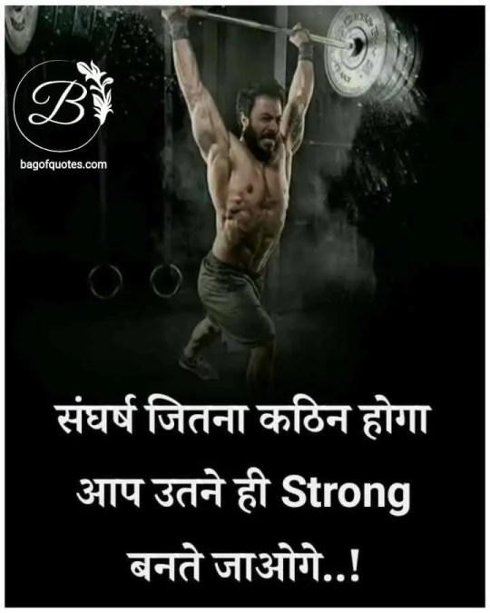 struggle motivational quotes in hindi, आप जीवन में जितना ज्यादा संघर्ष करेंगे यकीन मानिए