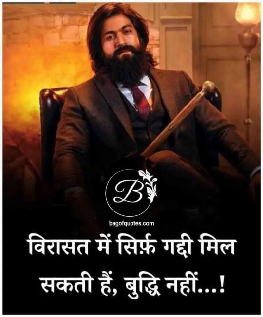 inspirational quotes for motivation in hindi, इतिहास गवाह है कि इंसान को विरासत में सिर्फ गद्दी मिल सकती है अच्छी बुद्धि नहीं