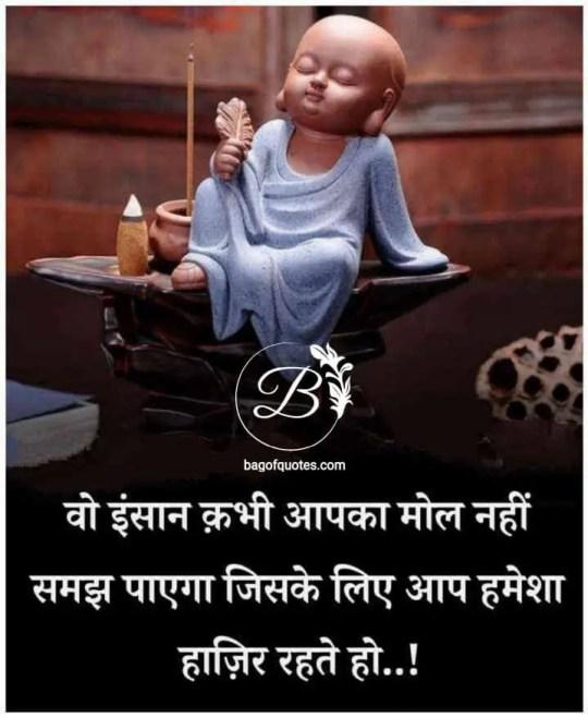 motivational lines in hindi, वह व्यक्ति कभी आप की कीमत नहीं जान पाएगा जिसके लिए आप हमेशा हाजिर रहोगे