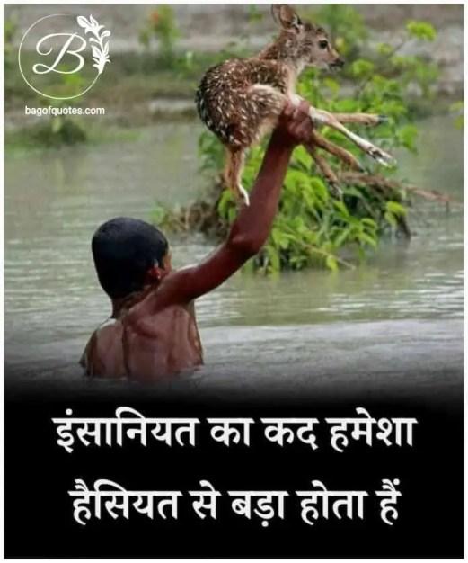 motivational image in hindi, इस संसार में हमेशा हैसियत से बड़ा इंसानियत का कद होता है
