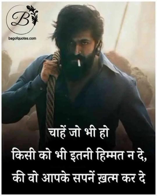 motivational quotes in hindi on life success, चाहे हमारी परिस्थिति कैसी भी हो किसी को इतनी हिम्मत और इजाजत मत देना कि