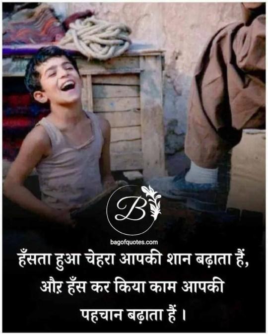 motivational quotes in hindi on face, मुस्कुराता हुआ चेहरा हमारी शान को बढ़ाता है और मुस्कुरा कर किया गया हर काम