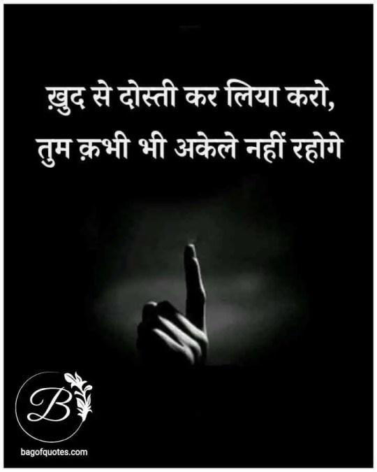 inspirational quotes in hindi, अगर जीवन में अकेले नहीं रहना चाहते हो तो खुद से
