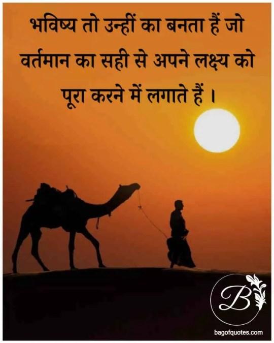 one line motivational quotes in hindi, भविष्य में सफलता उन्हीं को हासिल होती है जो अपने वर्तमान के समय का सही इस्तेमाल करते हैं