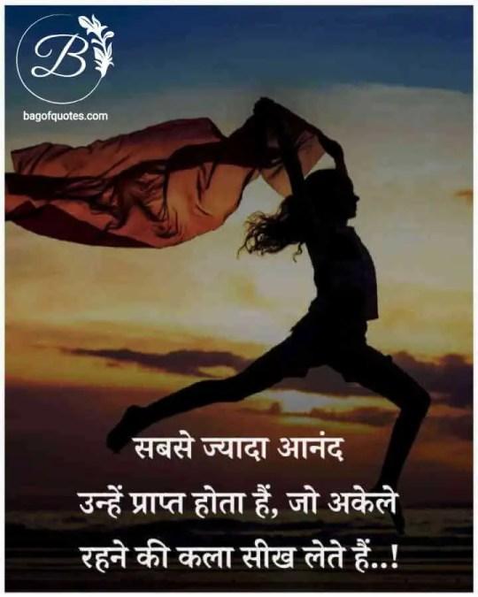 motivational life quotes in hindi, जीवन में सबसे ज्यादा सुखी वही लोग होते हैं