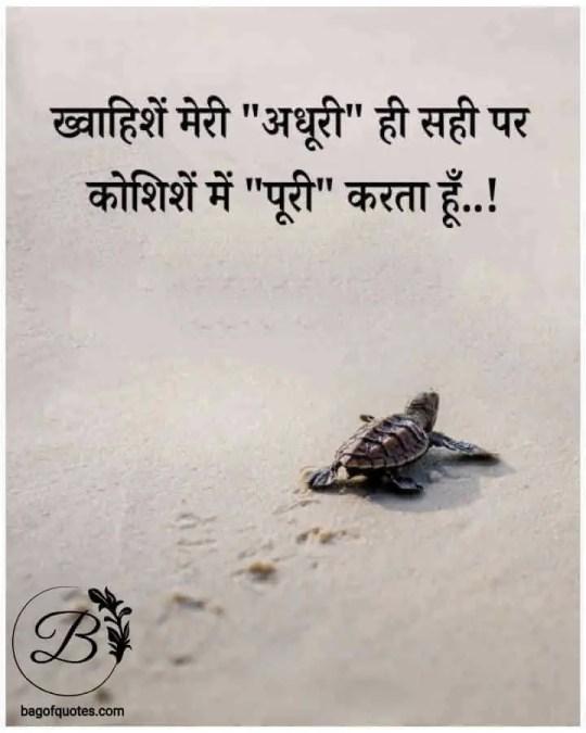 motivational quotes in hindi on past, हमारे जीवन की ख्वाहिशें अधूरी ही सही पर उन ख्वाहिशों को