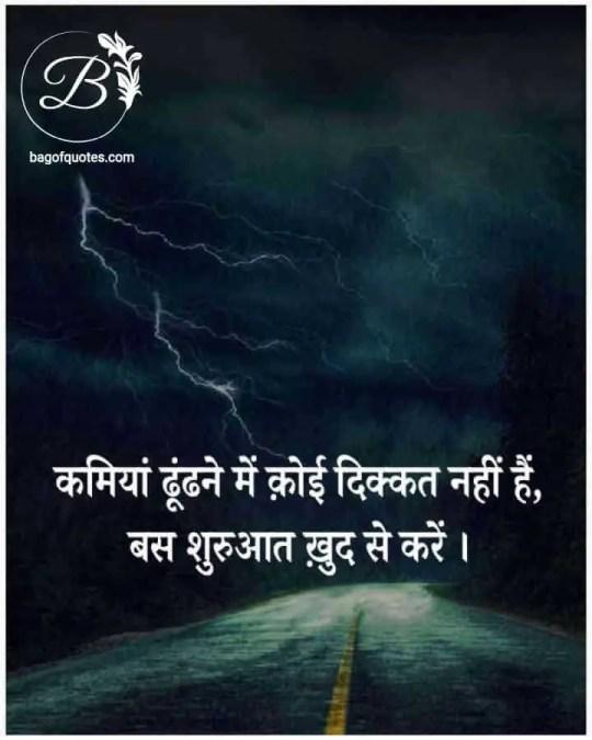 motivational hindi quotes for students, हर किसी में कमियां ढूंढने में कोई बुराई नहीं है
