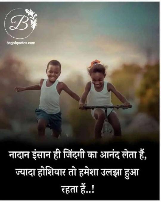 motivational words in hindi, इस दुनिया में सिर्फ नादान इंसान ही अपने जीवन का आनंद उठा पाता है
