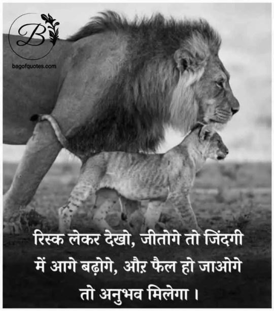 motivation pic in hindi, हर इंसान को अपने जीवन में जोखिम जरूर लेना चाहिए क्योंकि