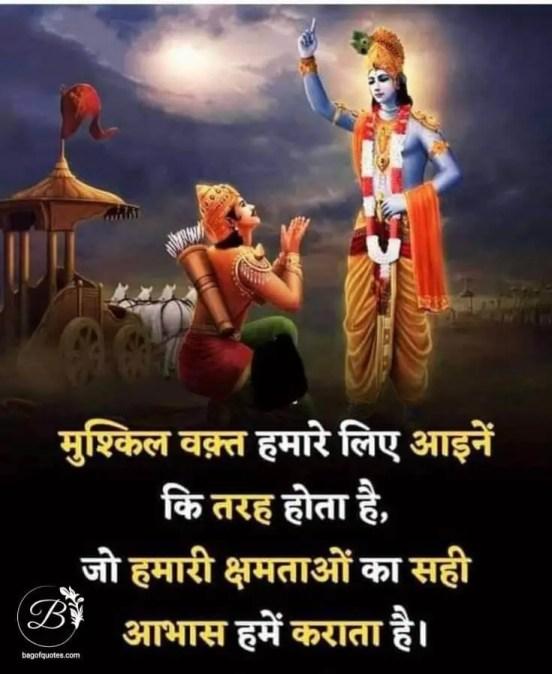 इंसान के जीवन में आने वाला बुरा समय उस आईने की तरह होता है, bhagavad gita quotes in hindi