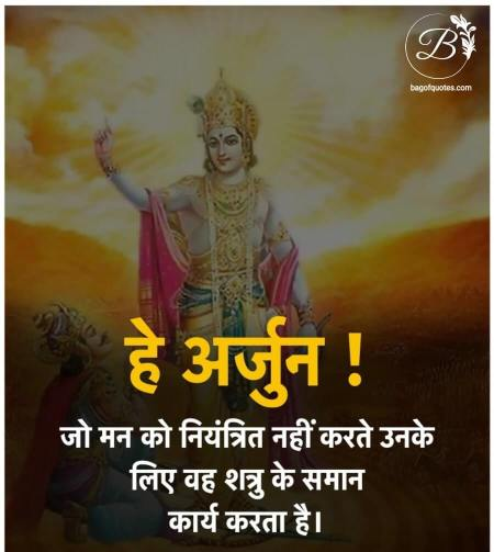 जो मनुष्य अपने मन को नियंत्रित नहीं कर पाता, gita quotes in hindi