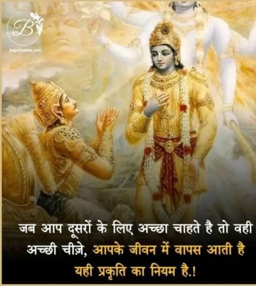 प्रकृति का नियम है कि जो भी व्यक्ति दूसरों की भलाई के लिए अच्छे कर्म करता है bhagvad gita quotes in hindi