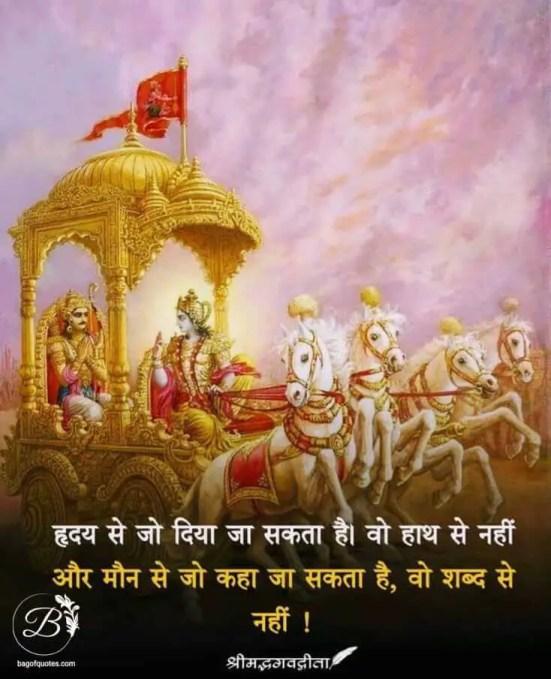 मनुष्य अपने हृदय से जो दान कर सकता है वो अपने हाथों से नहीं कर सकता hindi bhagavad gita quotes